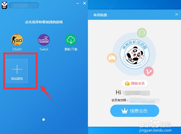 熊猫加速器