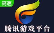 腾讯游戏平台段首LOGO