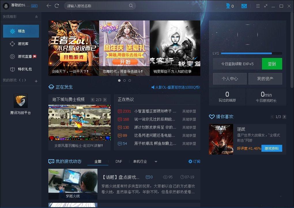 腾讯游戏平台截图2