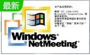 netmeeting win7版段首LOGO