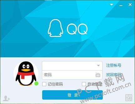 腾讯QQ2018