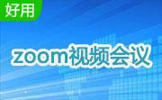 zoom视频会议软件段首LOGO