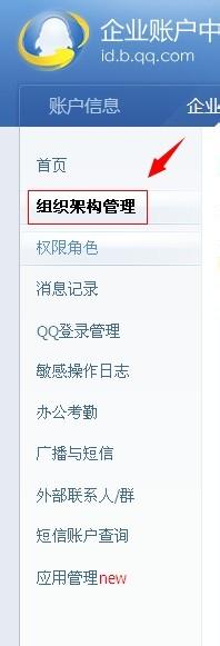 企业QQ使用帮助