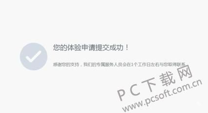 企业QQ申请方法