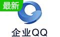 企业QQ段首LOGO