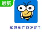 蜜蜂邮件群发助手下载