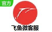 飞鱼微客服段首LOGO