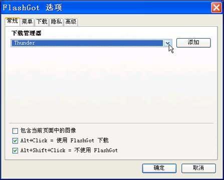 FlashGot截图0