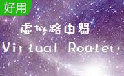 虛擬路由器Virtual Router