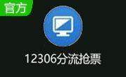 12306分流抢票软件(12306bypass)