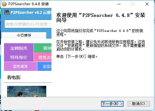P2pSearcher(无限制搜索工具)