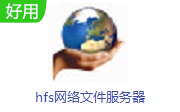 hfs网络文件服务器段首LOGO