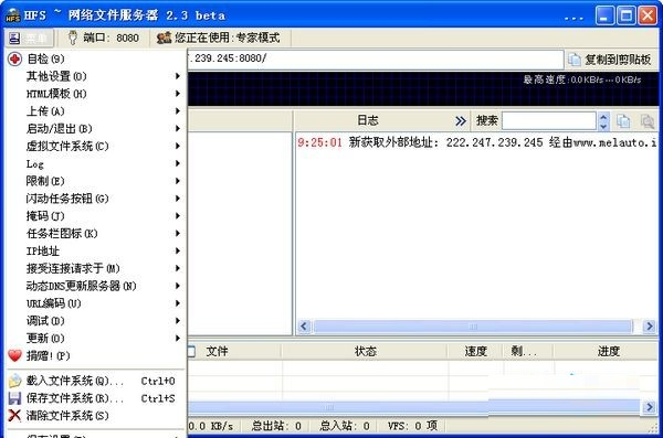 hfs网络文件服务器截图0