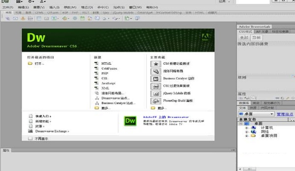 Adobe Dreamweaver CS6截图0