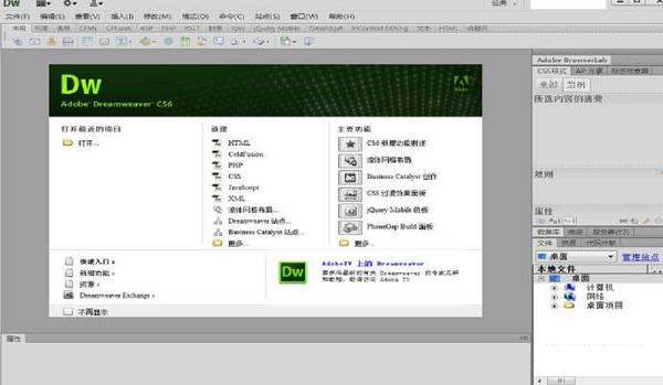 Adobe Dreamweaver CS6截图0