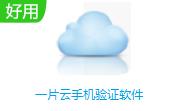 一片云手机验证软件段首LOGO