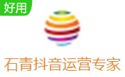 石青抖音运营专家段首LOGO