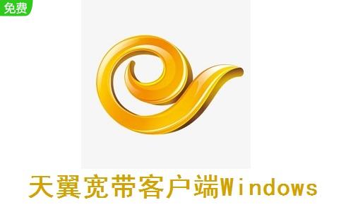 天翼客户端win8_天翼宽带客户端下载-天翼宽带客户端Windows官方版下载[电脑版]-PC ...