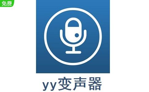 YY变声器 7.29.0 免费版
