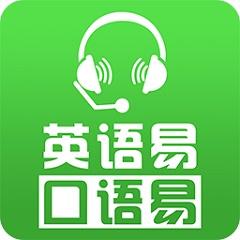 口语易学生版7.9 最新版
