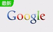 谷歌浏览器段首LOGO