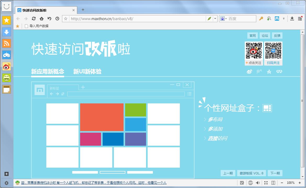 傲游瀏覽器(Maxthon)