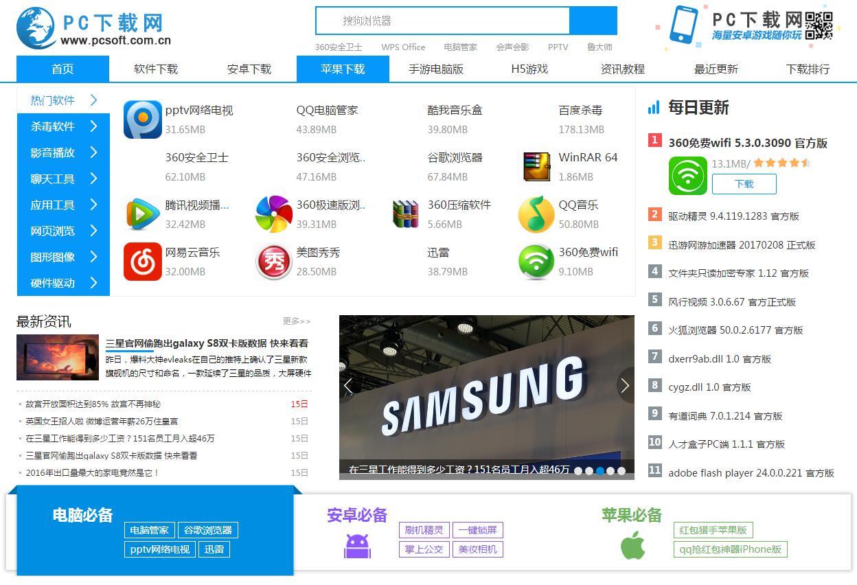 搜狐浏览器2015