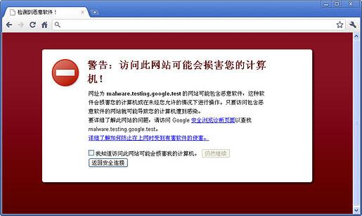 Google Chrome(谷歌浏览器)截图2