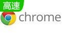 Google Chrome(谷歌浏览器)段首LOGO