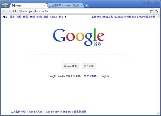 Google Chrome(谷歌浏览器)截图0