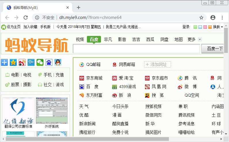 Chrome蚂蚁优化版截图0
