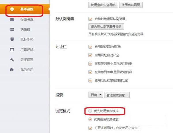 猎豹浏览器官网下载_猎豹浏览器官方下载-猎豹浏览器官方免费下载-PC下载网