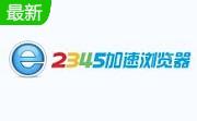 2345加速浏览器段首LOGO