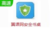 翼课网安全书桌段首LOGO