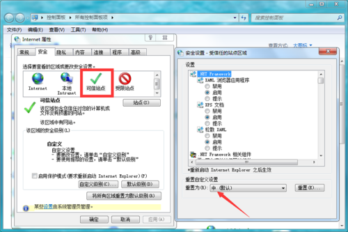 IE8.0浏览器如何提高安全防护等级