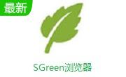 SGreen浏览器段首LOGO