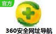 360安全网址导航段首LOGO