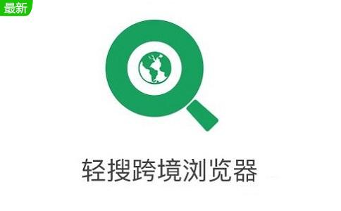 轻搜跨境浏览器段首LOGO