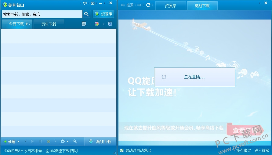 qq旋风(超级旋风)