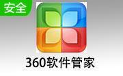 360软件管家段首LOGO
