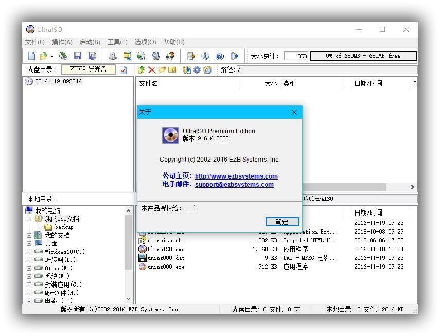 UltraISO软碟通截图0