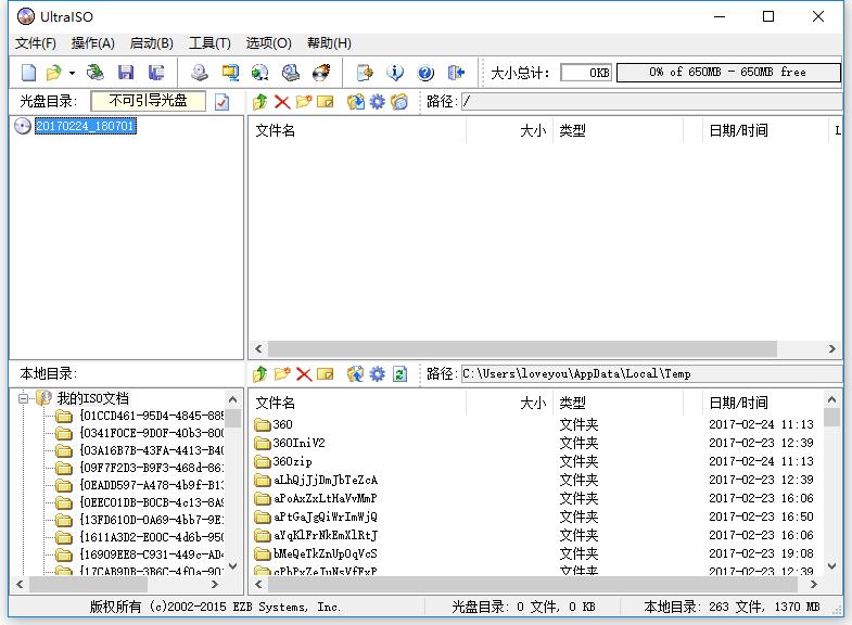 UltraISO软碟通截图2