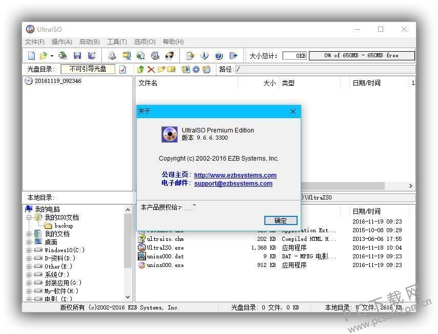 UltraISO软碟通-2.jpg