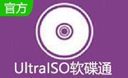 UltraISO软碟通段首LOGO