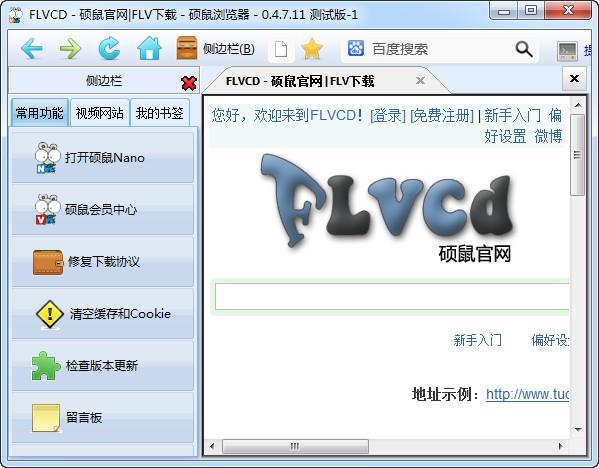 硕鼠FLV视频下载器截图0