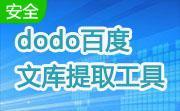dodo百度文库提取工具段首LOGO