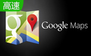 google map saver谷歌地圖下載器