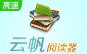 云帆小说阅读器