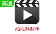 AG视频解析段首LOGO