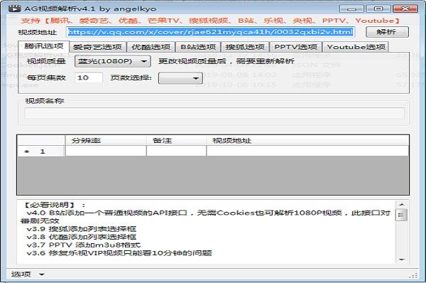 AG视频解析截图0